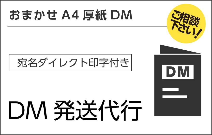 DM発送代行
